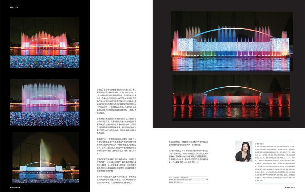 PLD China When light meets sound