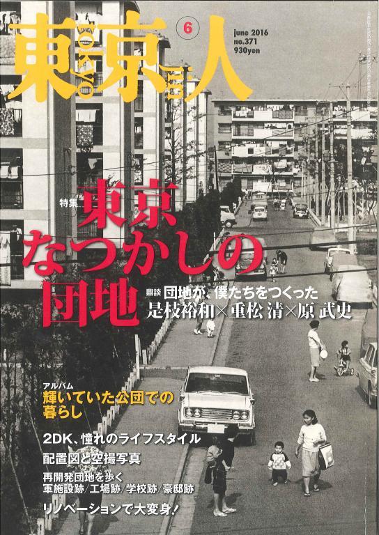 """東京人 Tokyo Jin 東京点画 """"灯台下""""は暗くない。"""