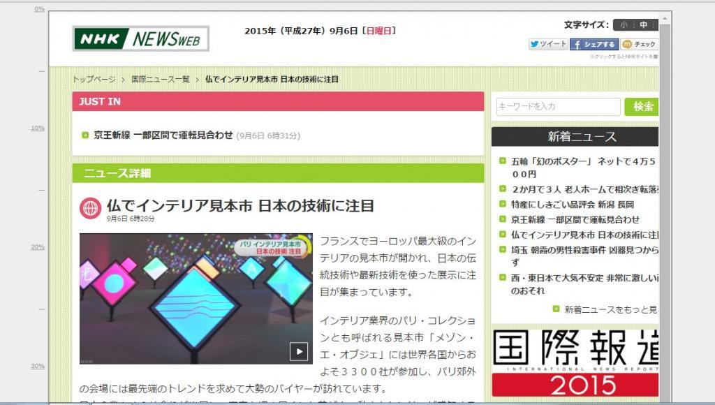 NHK news web 仏でインテリア見本市 日本の技術に注目