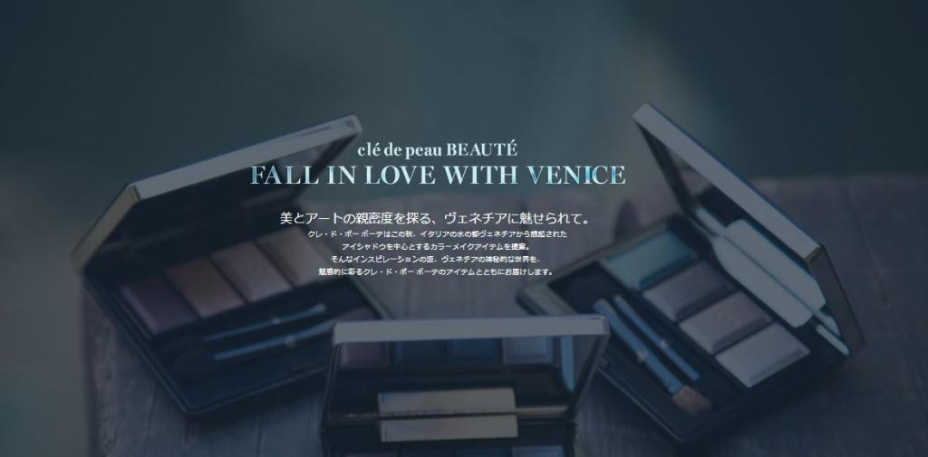Vogue Japan Clé de peau Beauté FALL IN LOVE WITH VENISE