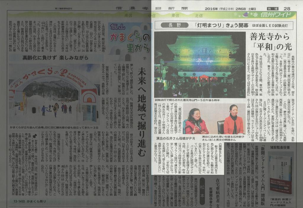信濃毎日新聞 Shinanomainichi Shimbun 長野「灯明まつり」きょう開幕 ほぼ全面LED試験点灯 善光寺から平和の光