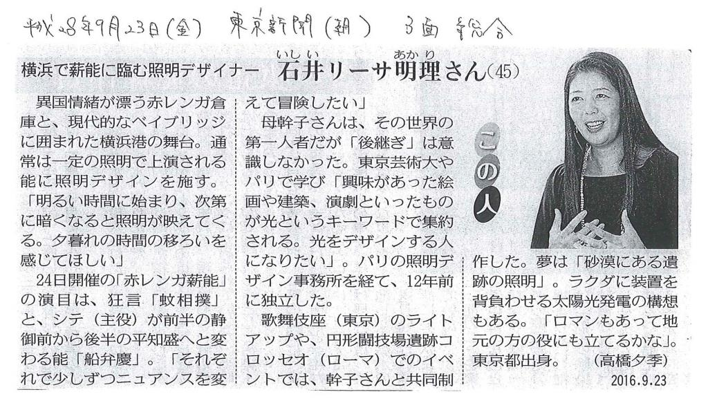 東京新聞 Tokyo Shimbun 横浜で薪能に臨む照明デザイナー