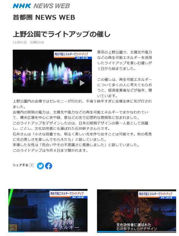 NHK news web 上野公園でライトアップの催し