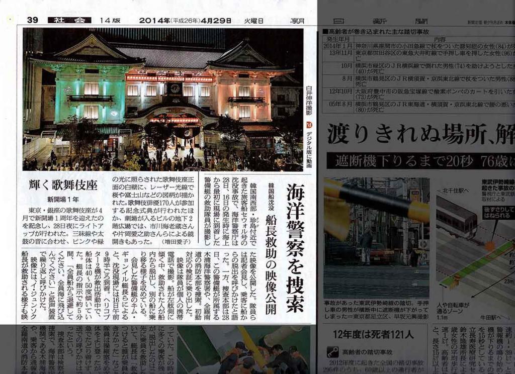 Asahi Shimbun 輝く歌舞伎座 新開場1年