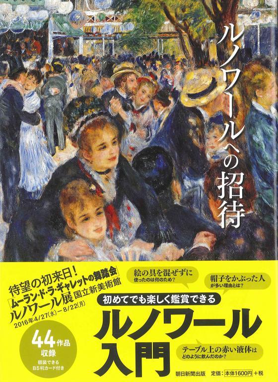 ルノワールへの招待 Renoir eno syoutai 私のルノワール:モデル自身が光を発する一瞬をルノワールは捉えたのです。