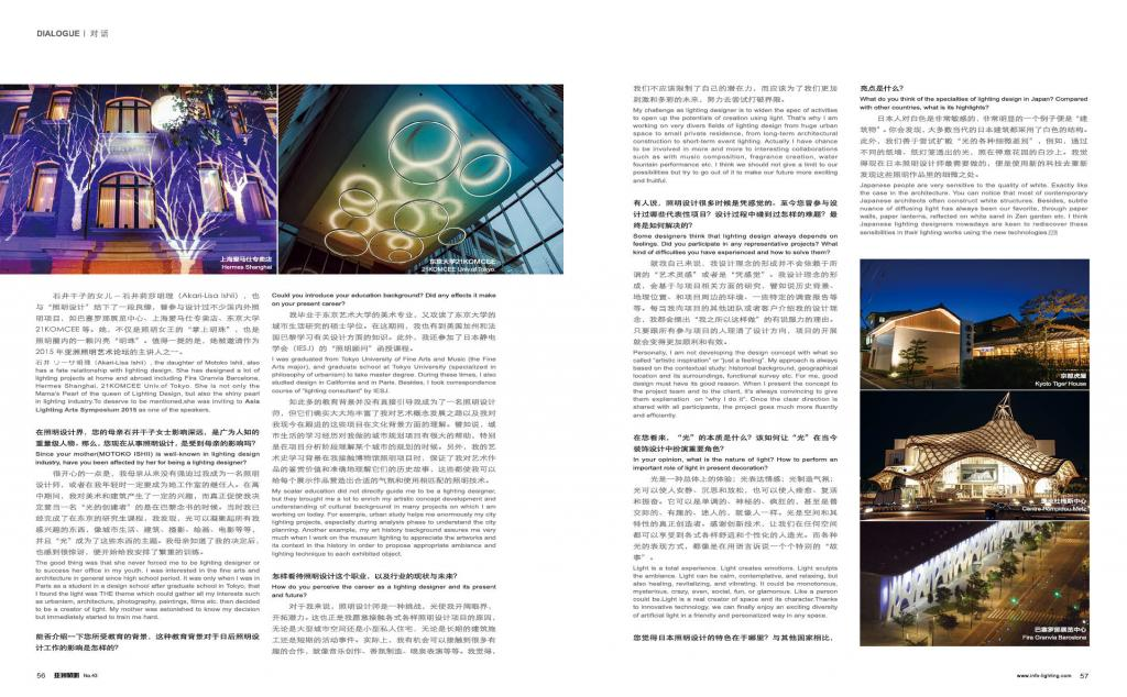 Asian Lighting  AALD The princess of lighting design