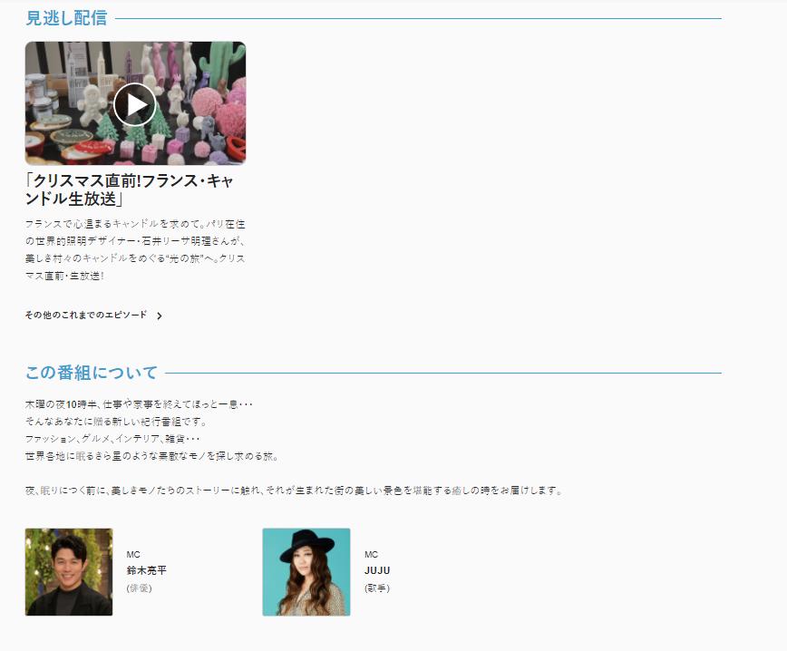 NHK 世界はほしいモノにあふれてる