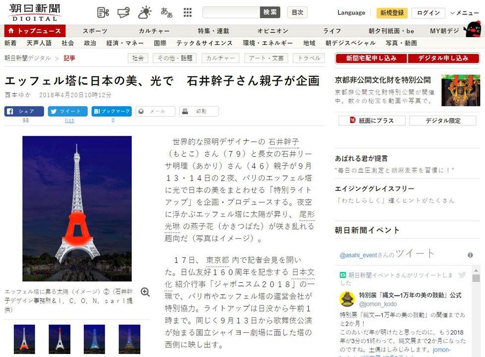 朝日新聞 Asahi Shimbun エッフェル塔に日本の美
