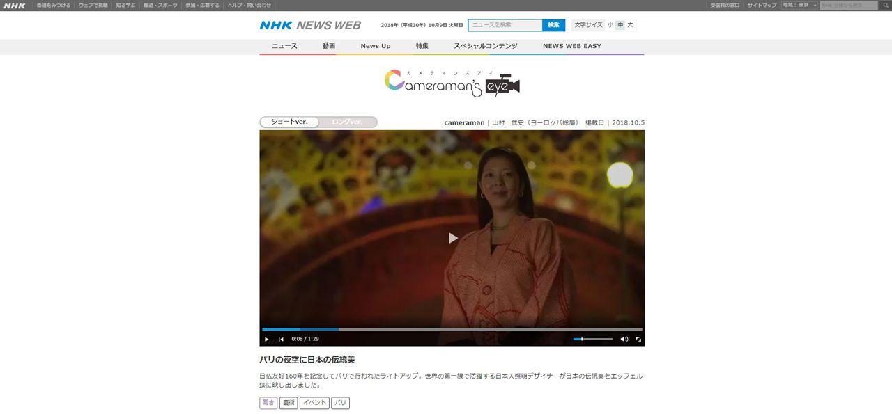 NHK ニュース NHK news パリの夜空に日本の伝統美