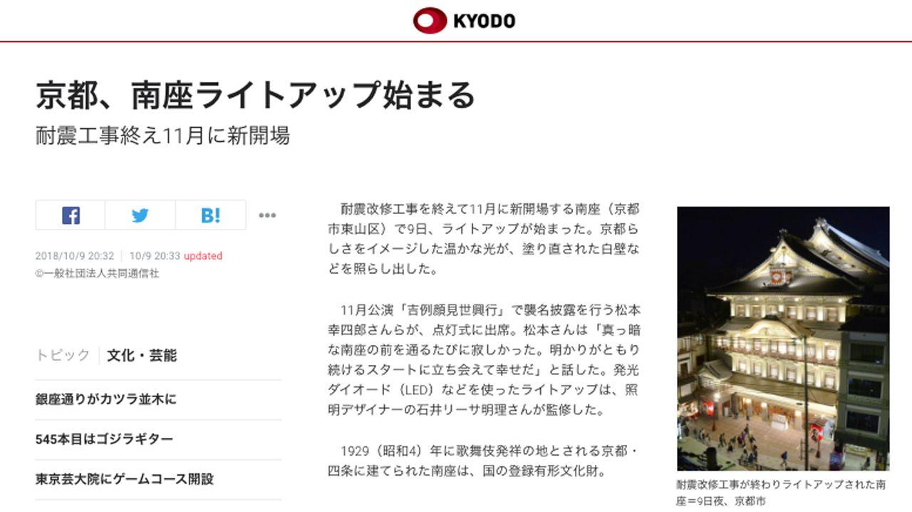 共同通信 Kyodo tsushin 京都、南座ライトアップ始まる