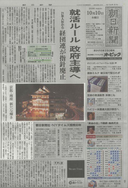 朝日新聞 Asahi Shimbun 京都・南座 新たな輝き