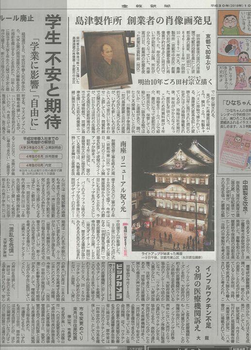 産経新聞 Sankei Shimbun 南座リニューアル祝う光