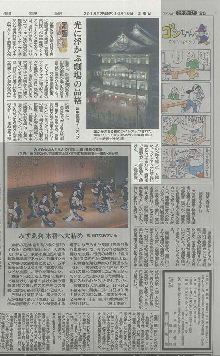 京都新聞 Kyoto Shimbun 光に浮かぶ劇場の品格 年中夜間ライトアップ