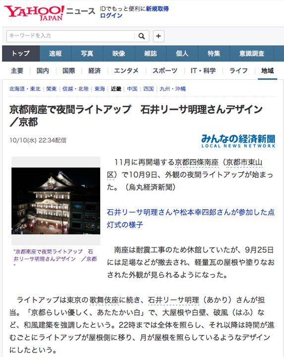 Yahoo ニュース 京都南座で夜間ライトアップ 石井リーサ明理さんデザイン /京都