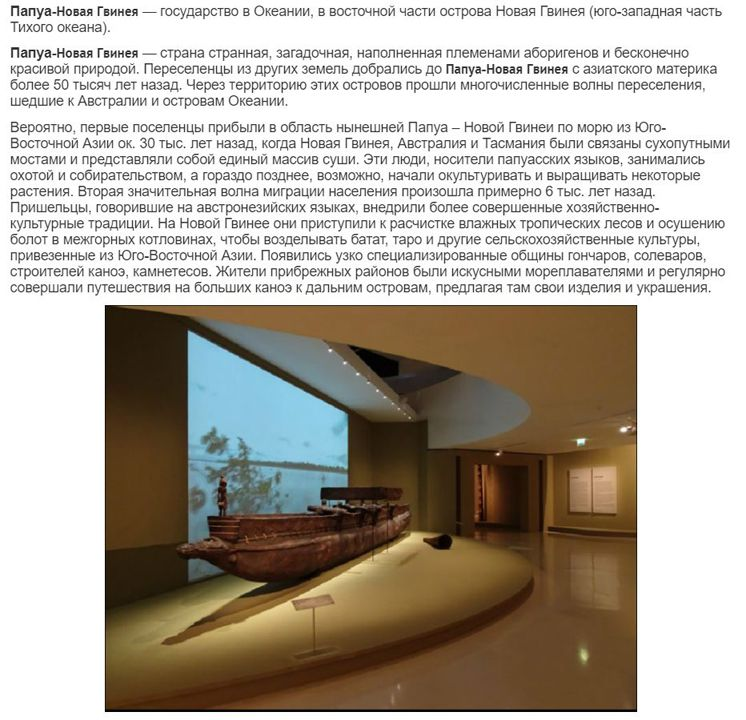 Trinova AKARI-LISA ISHII I.C.O.N.: ОСВЕЩЕНИЕ ВЫСТАВКИ ИСКУССТВА АБОРИГЕНОВ ПАПУА - НОВАЯ ГВИНЕЯ В ПАРИЖСКОМ LE MUSEE DU QUAI BRANLY
