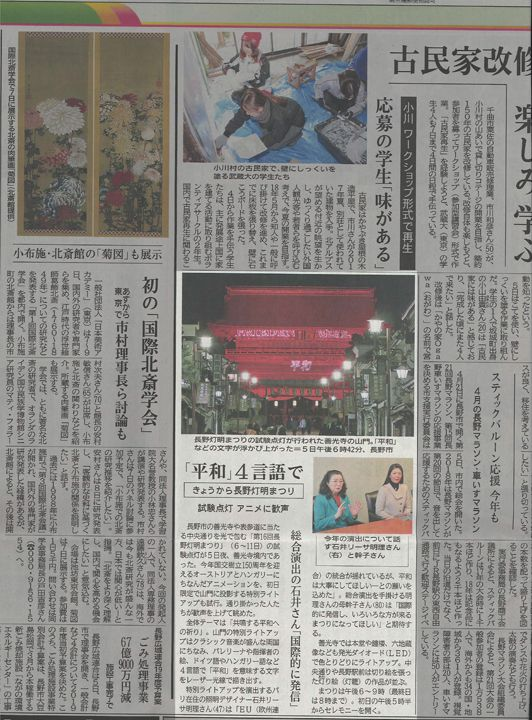 信濃毎日新聞 Shinanomainichi Shimbun 「平和」4言語で きょうから長野灯明まつり