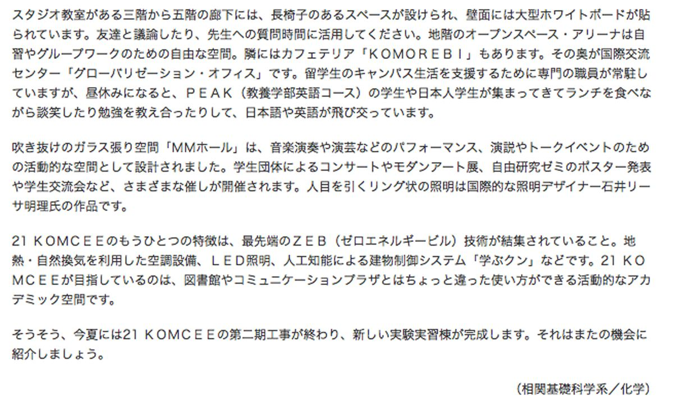 The University of Tokyo, Komaba 21 KOMCEE~駒場で最もユニーク(?)な学習空間