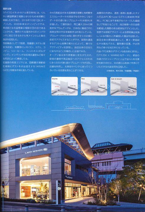 近代建築 Kindai Kenchiku ダイワロイネットホテル東京有明
