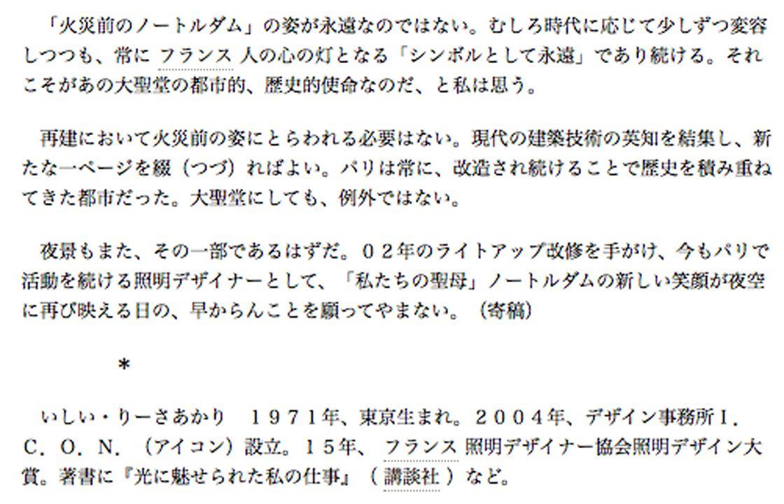 朝日新聞 Asahi Shimbun<br>文化・文芸欄 大聖堂、心の灯として永遠 ノートルダム再建、新たなページ綴ろう 照明デザイナー・石井リーサ明理さん