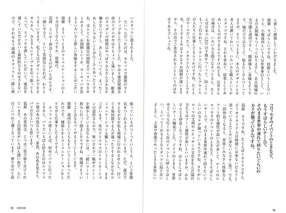遠州 Enshu 宗家対談 石井リーサ明理×小堀宗実 世界の都市の夜を、光でデザインするということ。