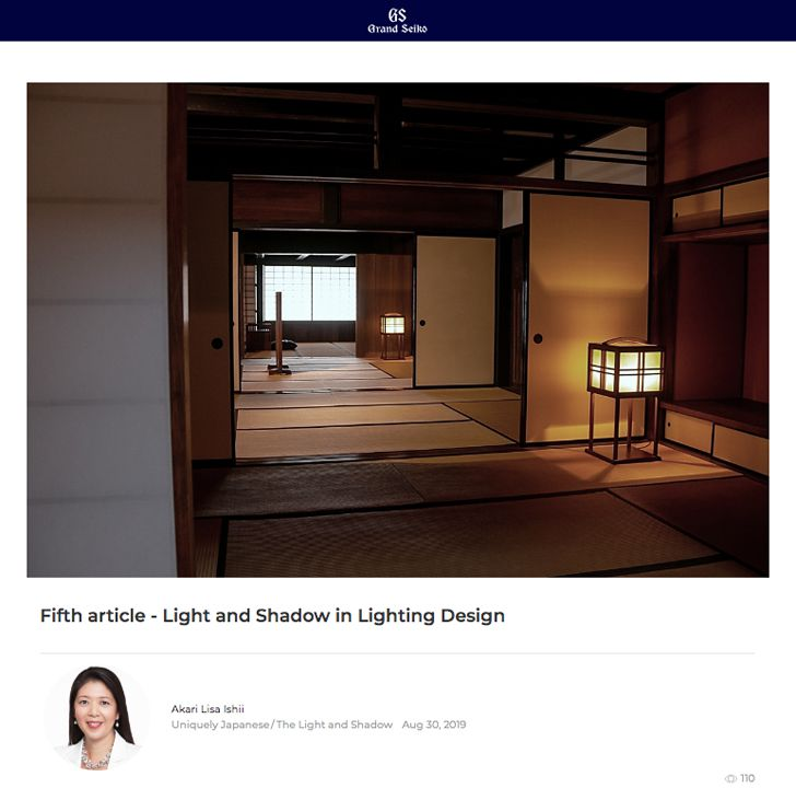 Grand Seiko Fifth article - Light and Shadow in Lighting Design