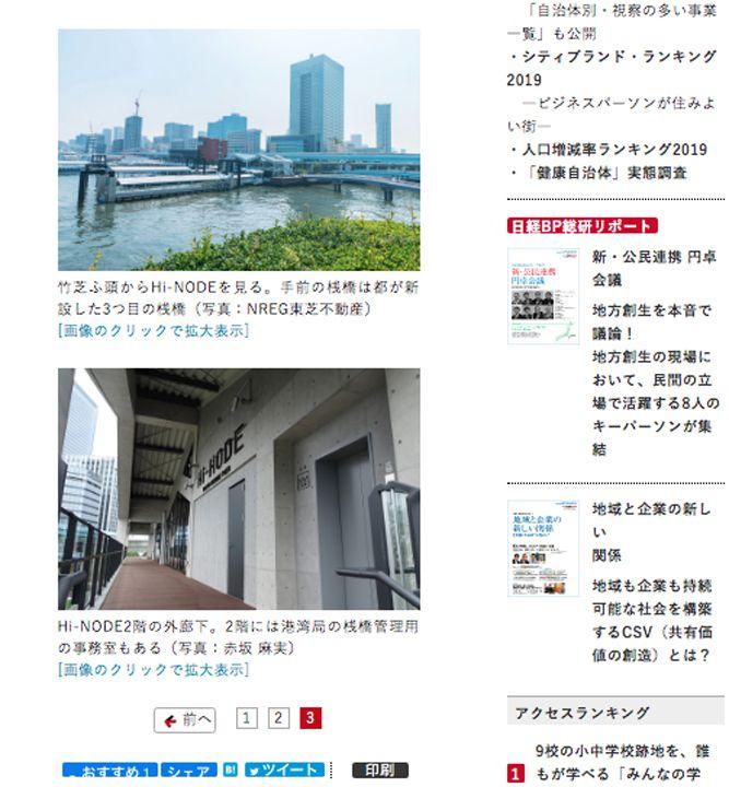 新・公民連携最前線 Shin Kouminrentai Saizensen 舟運活性化と賑わい創出目指す、日の出ふ頭「Hi-NODE」 浜松町周辺開発と一体で、水辺の回遊性向上を図る