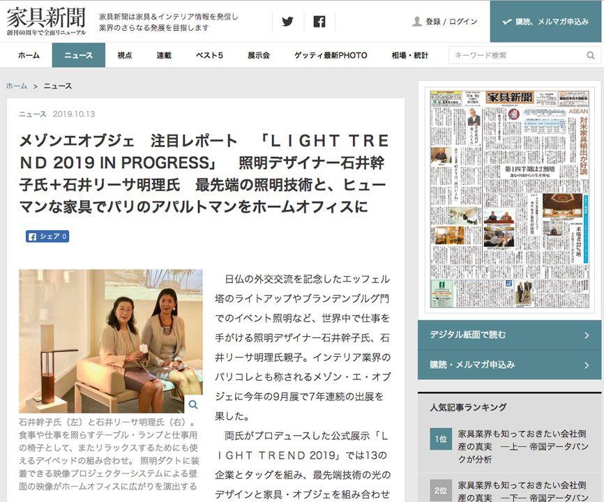 家具新聞 Kagu Shimbun 「LIGHT TREND 2019 IN PROGRESS」を発表 照明デザイナー 石井幹子氏・石井リーサ明理氏