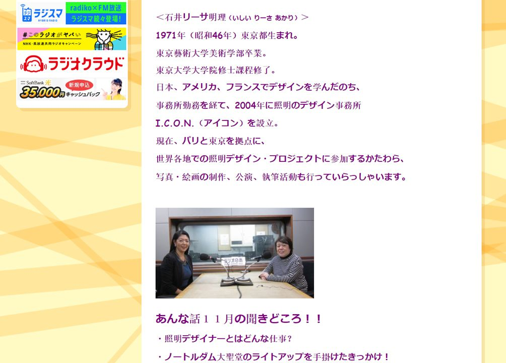 Radio Nippon 神津カンナのあんな話こんな話 Kannna Kozu's Anna Hanashi Konna Hanashi