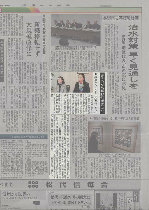 信濃毎日新聞 Shinano Mainichi Shimbun 今日から長野灯明まつり