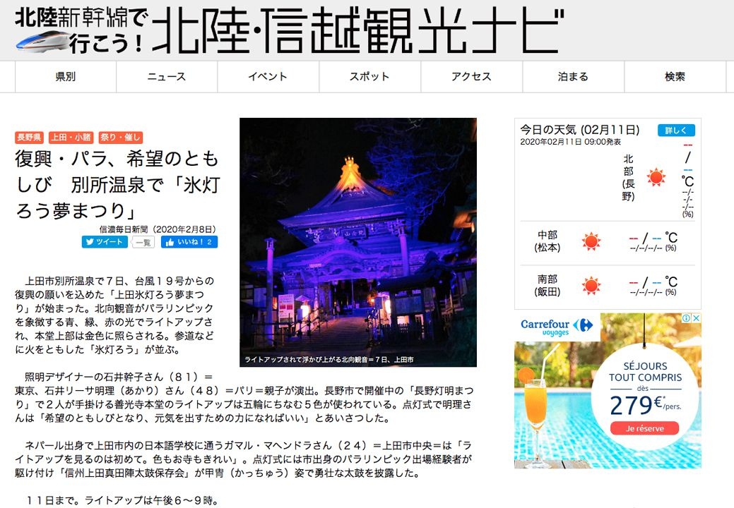 北陸・信越観光ナビ Hokuriku・Shinetsu Kanko Nabi 復興・パラ、希望のともしび 別所温泉で「氷灯ろう夢まつり」