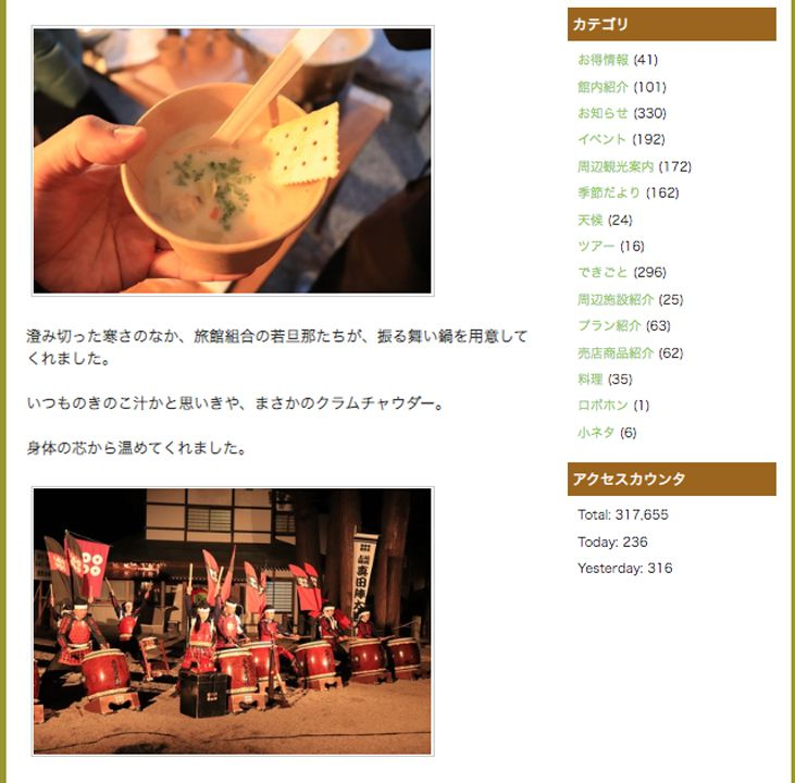信州別所温泉〜旅宿上松や〜公式ブログ 上田氷灯ろう夢まつりスタート!