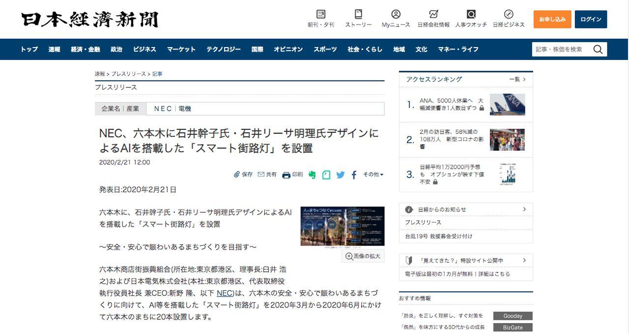 日本経済新聞 Nikkei shimbun NEC、六本木に石井幹子氏・石井リーサ明理氏デザインによるAIを搭載した「スマート街路灯」を設置