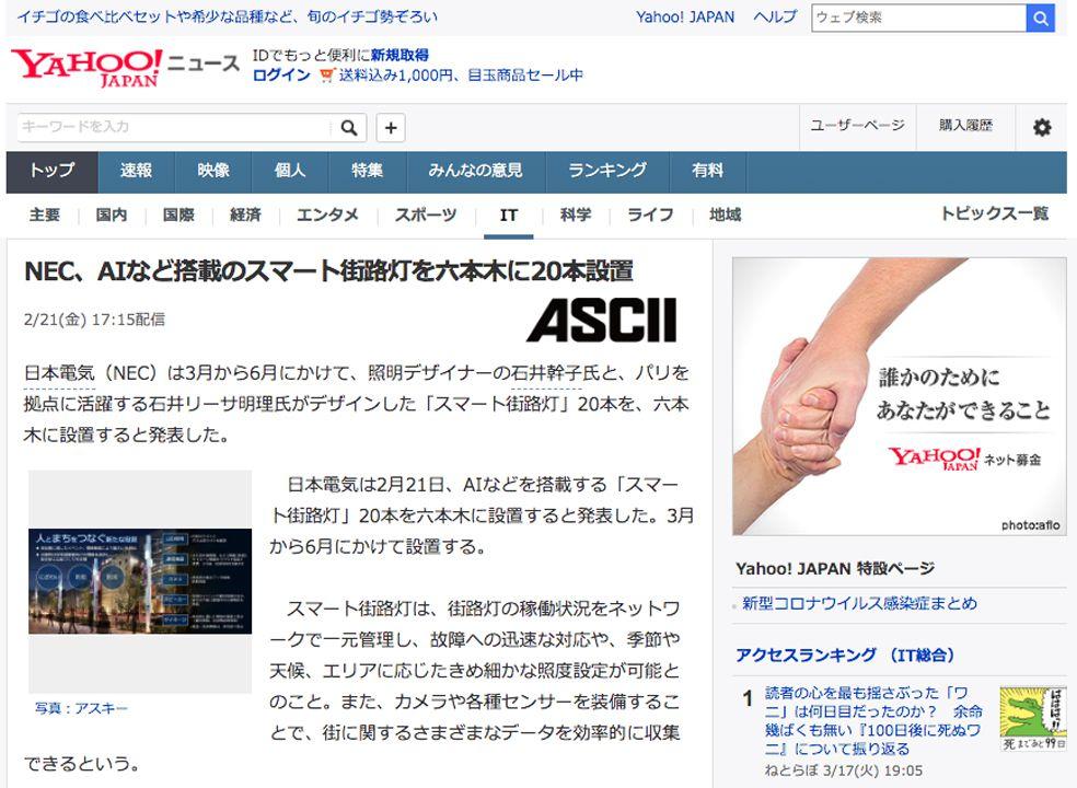 ヤフージャパン Yahoo Japan NEC、AIを搭載したスマート街路灯を六本木に20本設置