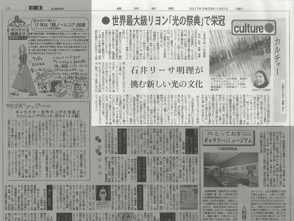 繊研新聞 The senken Shimbun 世界最大級リヨン「光の祭典」で栄冠