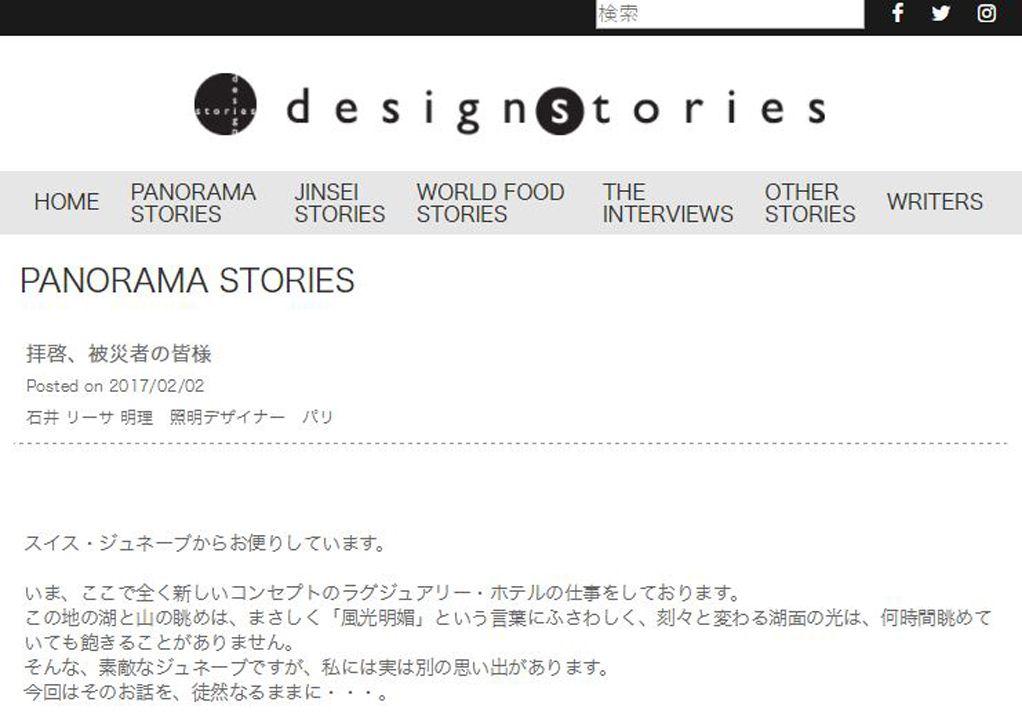 Design Stories 拝啓、被災者の皆様