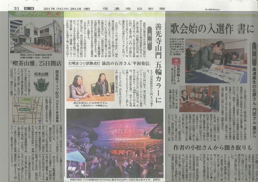 信濃毎日新聞 Shinanomainichi Shimbun 善光寺山門 五輪カラーに