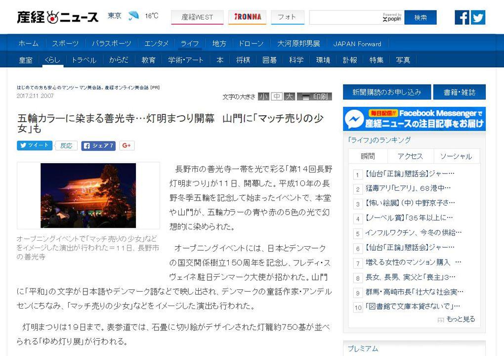 産経ニュース Sankei News 五輪カラーに染まる善光寺…灯明まつり開幕 山門に「マッチ売りの少女」も