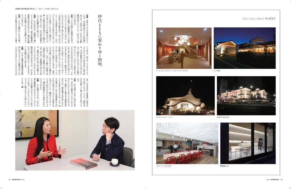 デザインノート 72 Design Note 佐藤可士和の視点とデザイン