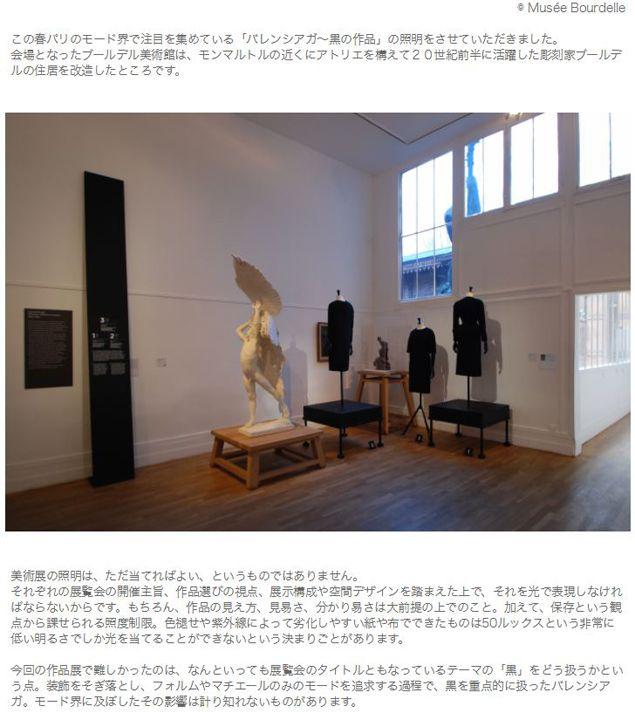 Design Stories バレンシアガの黒