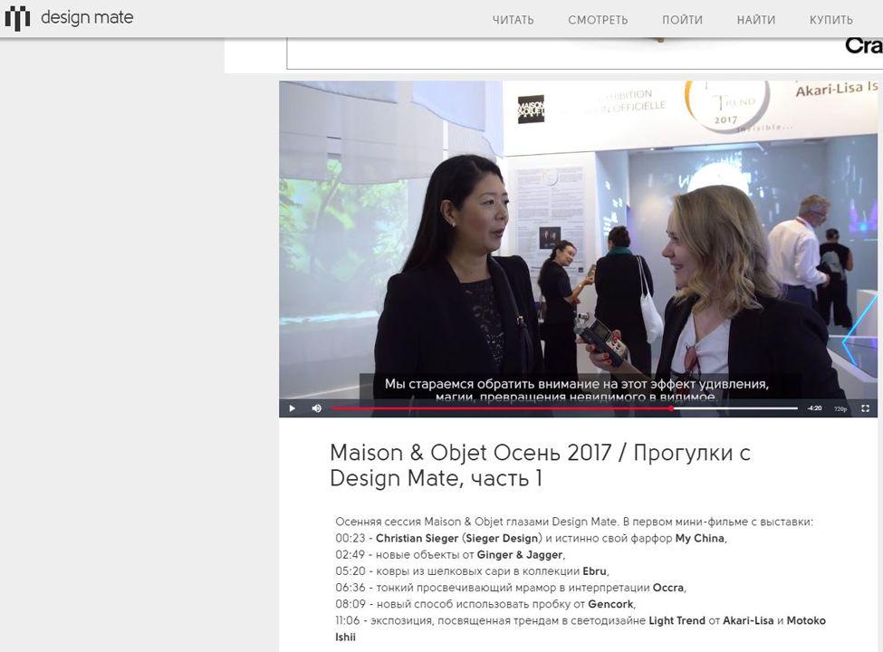Design mate Maison & Objet Осень 2017 / Прогулки с Design Mate, часть 1