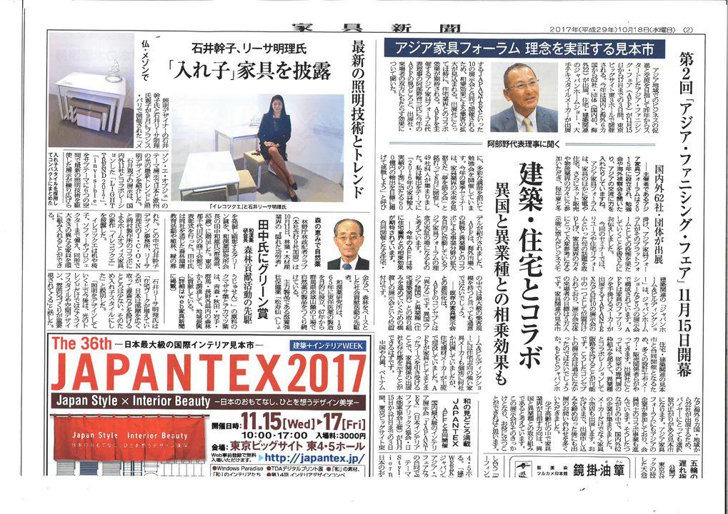 家具新聞 - Kagu Shimbun 石井幹子、リーサ明理氏「入れ子」家具を披露 最新の照明技術とトレンド