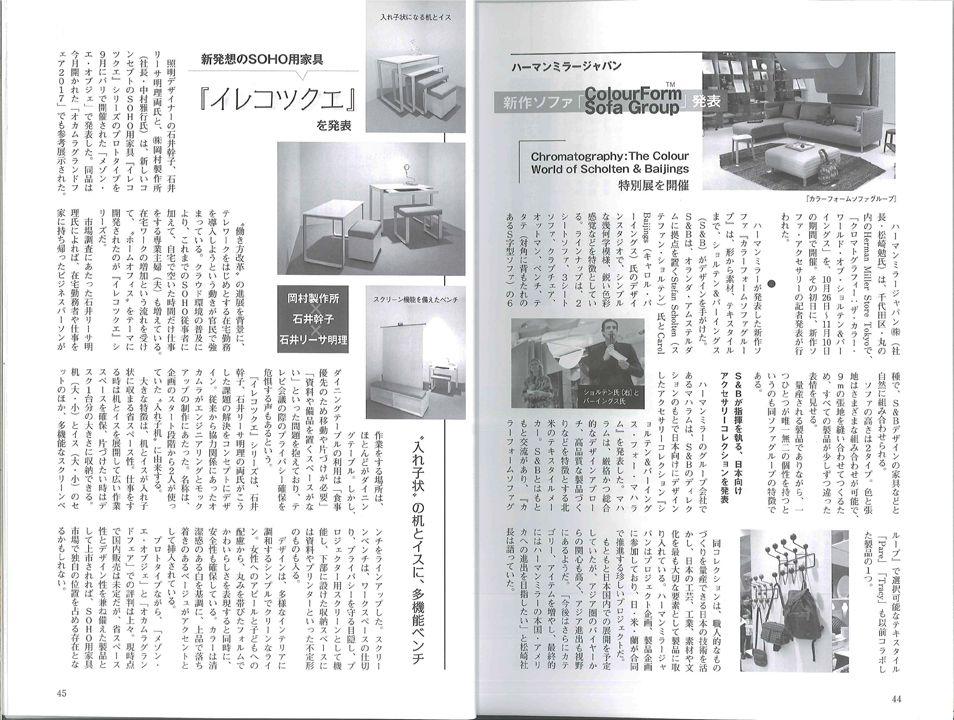 近代家具 - Kindaikagu 新発想のSOHO用家具 「イレコツクエ」を発表