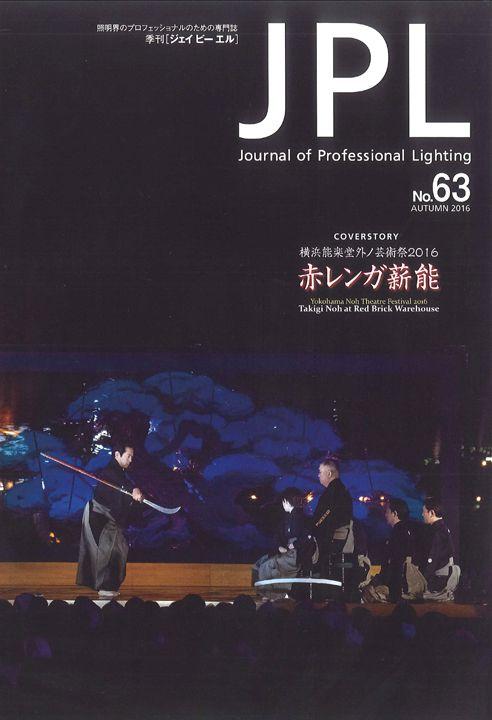 JPL 横浜能楽堂外ノ芸術祭2016 赤レンガ薪能