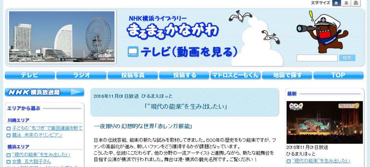 NHK Online 一夜限りの幻想的な世界「赤レンガ薪能」