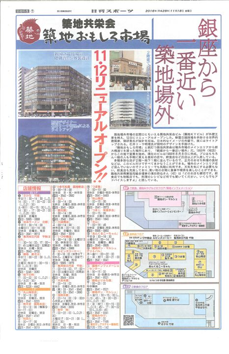 Nikkan Sports 銀座から一番近い築地場外 11・12リニューアルオープン
