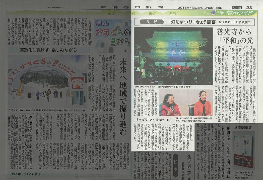 信濃毎日新聞 (Sankei Shimbun) 東京地酒で観光振興 知事と有識者会議 北区の酒蔵視察