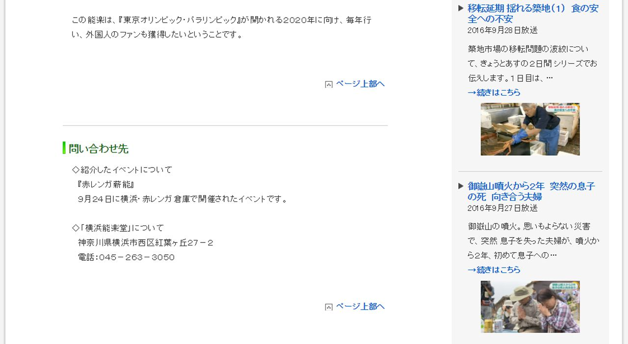 "NHK ""現代の能楽"" を生み出せ ~横浜~"