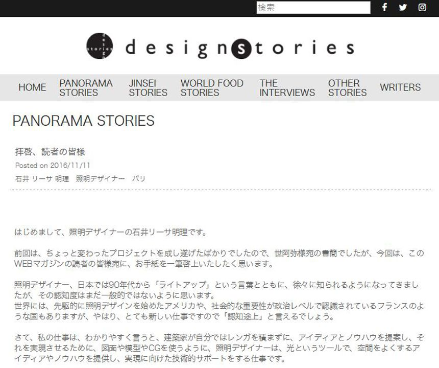 Design Stories 拝啓、読者の皆様