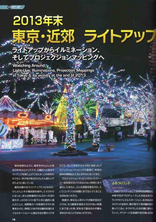 JPL 2013年末 東京・近郊ライトアップ巡り
