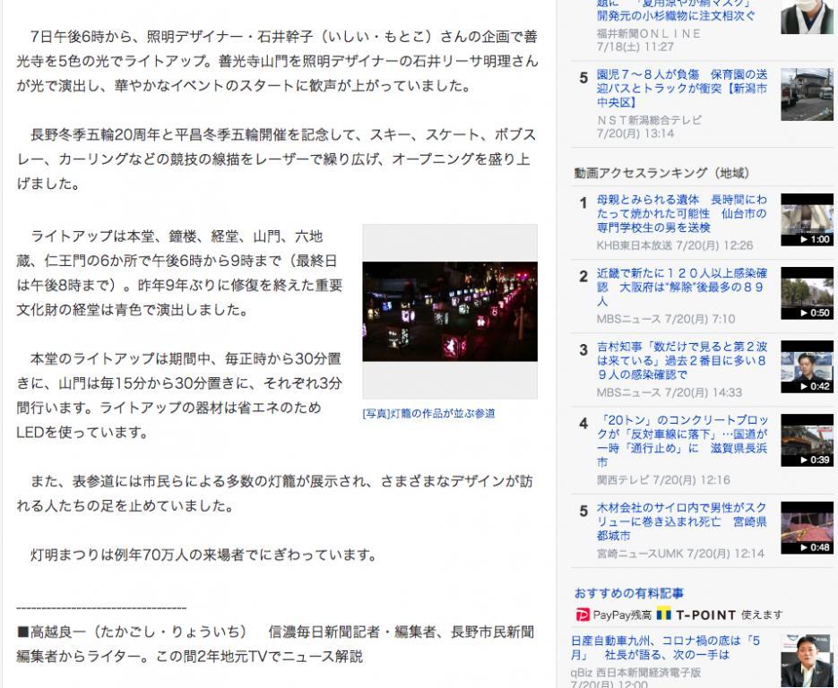 Yahoo! 長野五輪20周年の「灯明まつり」善光寺を5色の光で彩る